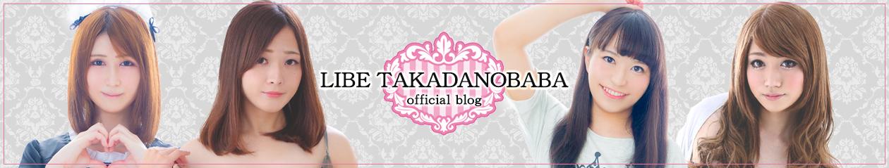 ニューハーフヘルス ライブ東京高田馬場店 公式ブログ ニューハーフ&男の娘総合情報