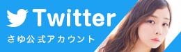 さゆちゃんのツイッター